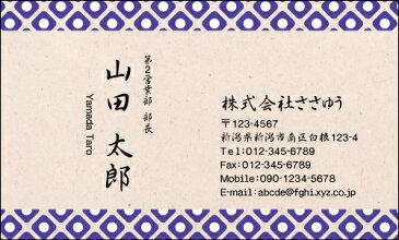 【オリジナル名刺印刷】和風名刺[W_056_t]《カラー名刺片面100枚入ケース付》テンプレートを選んで簡単名刺作成日本の伝統的な和柄や草花をモチーフにした粋で和テイストな名刺です