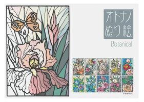 『オトナノぬり絵シリーズ/Botanical(ボタニカル)』【メール便OK!】【10枚(10種類x各1枚入)】脳の活性化やストレス解消の趣味として話題!出来た作品はペーパーランチョンマットやオリジナルのインテリアとして飾って色々楽しめます。