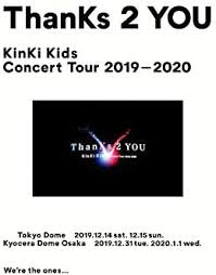 邦楽, ロック・ポップス  KinKi Kids Concert Tour 2019-2020 ThanKs 2 YOU DVD