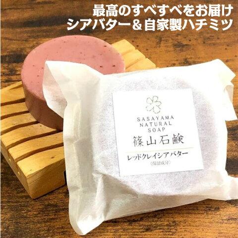 【シアバター レッドクレイ 石鹸 篠山石鹸 手作り コールドプロセス石けん 原材料自家製 85g 1個 いい香り 洗顔 ジャムウ