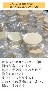はちみつココアバター石鹸【お得な2個セット】篠山石鹸 手作り コールドプロセス石けん 原材料自家製 85g ×2個セット 送料無料