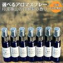 【アロマスプレー よりどり3本】 篠山精油 精油から手作り