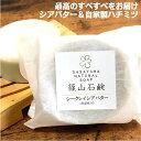 【シアバター シークレイ 石鹸 篠山石鹸 手作り コールドプロセス石けん 原材料自家製 85g 1個 いい香り 洗顔 ジャムウ