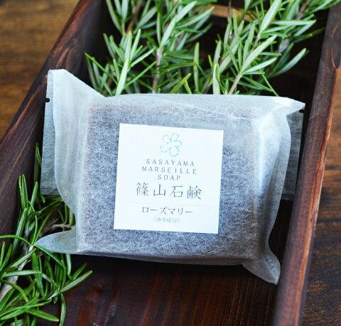 【ローズマリー マルセイユ石鹸 手作り 篠山石鹸 コールドプロセス石けん 原材料から自家製 90g 1個 手作り石けん いい香り 洗顔 ジャムウ