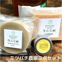 ミツバチ農家が作ったハチミツ石けん・はちみつココアバター石鹸・ミツロウクリームお買い得3点セットメール便送料無料2400円いい香り洗顔ジャムウ