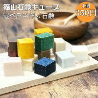 篠山石鹸キューブ