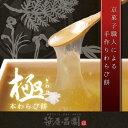 国産最高級の本蕨粉をふんだんに使用した、とろけるようなわらび餅です。京菓子職人の熟練の技...