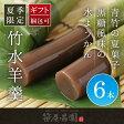 【夏季限定】黒糖風味の「竹水羊羹」6本入【竹筒入ようかん】【すだれかご入】【お中元】