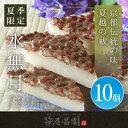 【夏越の祓限定】「水無月」10個入【京都の和菓子】
