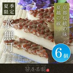 水無月(みなづき)6個入り夏越しの祓京都の味