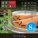 【夏季限定】京都の「若鮎」8匹【すだれかご入】