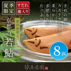 京菓子伝統の手焼き生地で、柔らかな求肥餅をたっぷり包み込んだ、夏の風物詩。【夏季限定】若...