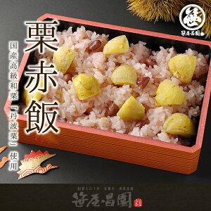 【秋限定】京菓子笹屋昌園の栗赤飯(栗おこわ)「丹波づくし」