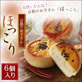 【なると金時使用】芋餡饅頭「ほっこり」6個入【化粧箱入】