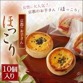 なると金時の芋餡饅頭「ほっこり」10個入【化粧箱入】