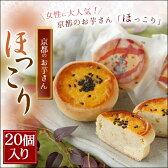 なると金時の芋餡饅頭「ほっこり」20個入【化粧箱入】