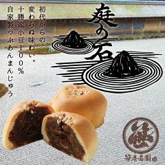 【龍安寺】粒餡饅頭「庭の石」15個入【メディアで紹介】【京都の和菓子】【化粧箱入】