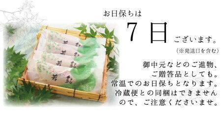 【夏季限定】京の伝統「若鮎」6匹入【すだれかご入】【御中元】【焼菓子】【カステラ】【求肥餅】