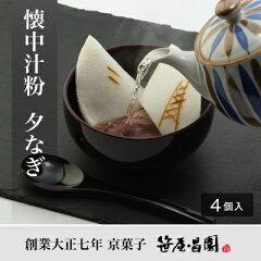 京都伝統の懐中汁粉夕なぎ4個入り