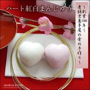 ハート型「紅白上用饅頭」2個入【内祝】【引出物】【京都の和菓子】