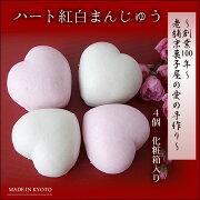 ハート型紅白上用饅頭4個入【内祝】【引出物】【京都の和菓子】