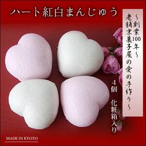 他にはない、ハート型の紅白まんじゅう。京都の老舗が作る、本格派薯蕷饅頭は、一味違った贈り...