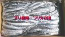 業務用訳あり・キズ・冷凍やけ・つりえさ用・ピンサイズ・リサイクル箱 三陸産冷凍サンマ約8〜10kg入り(さんま1尾40g〜100g混込) ※2個以上の場合送料が変わります!