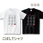 起き上がりこぼしのTシャツ【S/M/L3サイズ】【2色】Tシャツ綿