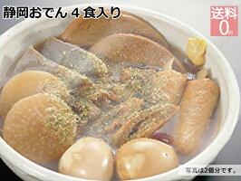 今月のオススメ【おでん4食セット】送料無料静岡おでん