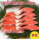 「天然紅鮭 超厚10切れ」【紅鮭 紅サケ 紅鮭切り身 切り身 甘塩 魚 塩焼き