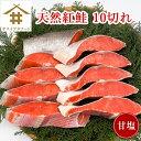 「天然紅鮭 10切れ」 お歳暮 鮭 切身 紅シャケ べにしゃけ セット しゃけ