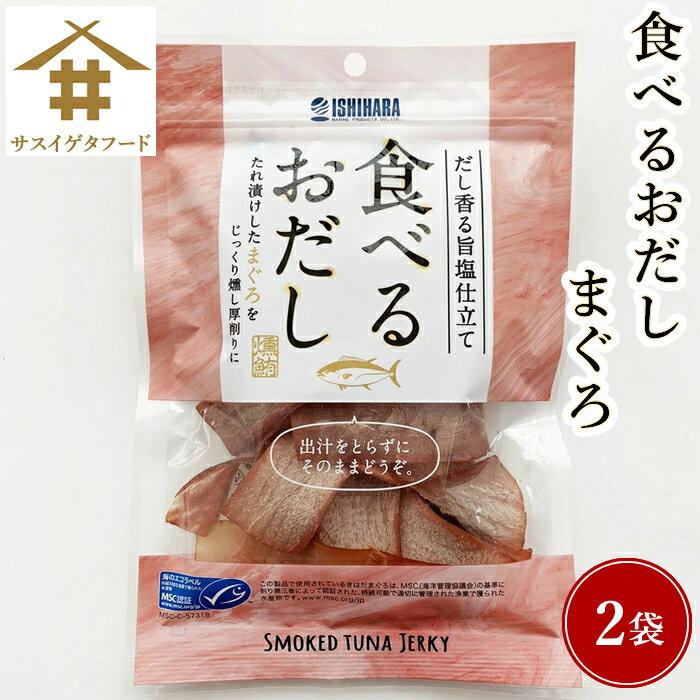 「食べるお出しまぐろ2袋!」だし香る旨塩仕立て、たれ漬けしたまぐろをじっくり燻し厚削りに、ふわりしっとりとした口当たりです。日本の食文化【和食】に欠かせない『だし』その旨味を直に味わいたい!まずはそのままどうぞ。サラダ・冷奴・パスタ・などに!