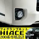 ハイエース 200系 4型 専用 フォグランプ キット 標準 ワイド...