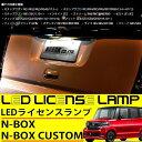 ホンダ用 LED ライセンスランプ 36LED ホワイト ナンバー灯 ...