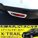 日産 エクストレイル T32 リア リフレクター カバー リング ...