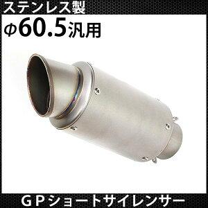 60.5mm GP サイレンサー スリップオン マフラー YZF R-25 R-3 R25 R3 CBR250R CBR400R MT-25 MT25 MT-03 ショートサイレンサー 汎用 60.5π