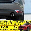 CX-5 KF リアリフレクター ガーニッシュ 外装 メッキ リアス...
