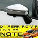 日産 ノート E12 e-POWER ドアミラー ガーニッシュ カバー 純...