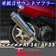 送料無料 ライブディオ マフラー ZX SR AF34 AF35 Dio ステンレス 重低音