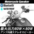 送料無料 バイク用 防水 スピーカー Bluetooth v3.0 スマホ 充電可能 アンプ内蔵 ブルートゥース スマートフォン オーディオキット USB 最大32G AUX IPX4 MP3 WMA 防水 高級 ハーレー iphone充電可能 USBスピーカー フロントフォーク対応