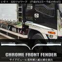 送料無料 いすゞ 320フォワード メッキ ブリスター フェンダー フロントフェンダー フェンダーアーチカバー ISUZU いすず 五十鈴 カスタム パーツ