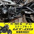 送料無料 ヤマハ MT-09 トレーサー XSR900 バックステップ 6ポジション CNCアルミ 調整式 ステップ ブラック MT09 カスタムパーツ