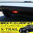 送料無料 日産 エクストレイル T32 バック フォグランプ キット フルセット 外装 リヤフォグ 純正適合 社外品 カスタムパーツ スイッチ付