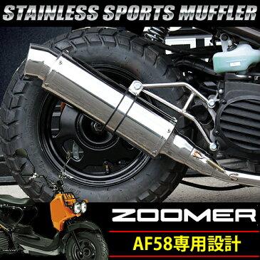 ズーマー AF58 オール ステンレス マフラー ZOOMER