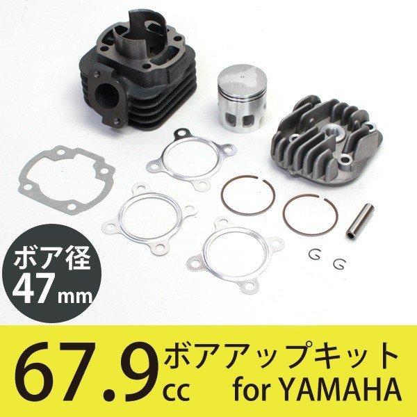 エンジン, ボアアップキット  JOG 3KJ SA16J 5EM 3YK SA11J SA10J CV50 ZR 67.9cc 47mm BWS50 SA02J