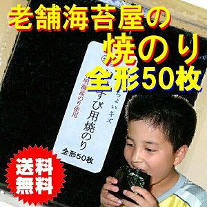 おにぎり、手巻き寿司、おにぎらずに 焼き海苔【老舗のうまい焼きのり】お買い徳!焼き海苔50...