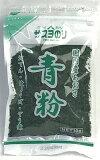 三河産あおさ使用青粉10gアオサ粉