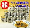 【美味しくて安心サバ缶】さば味噌煮缶詰め24缶セット【送料無料】【RCP】02P13Dec14 - サスヨのり