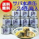 【美味しくて安心サバ缶】さば水煮缶詰め24缶セット【送料無料】【RCP】02P13Dec14 - サスヨのり