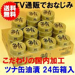 拘りの国内生産おいしいツナ缶を送料無料で1缶まるごと旨いまぐろライトツナ缶詰フレーク油漬け...